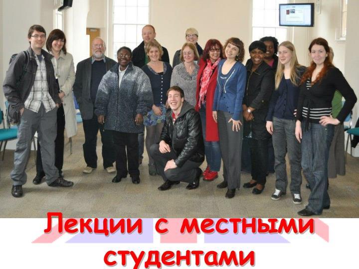 Лекции с местными студентами
