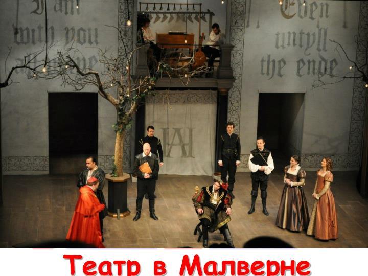Театр в Малверне