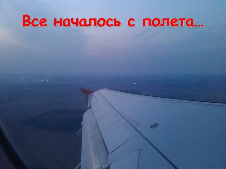 Все началось с полета…