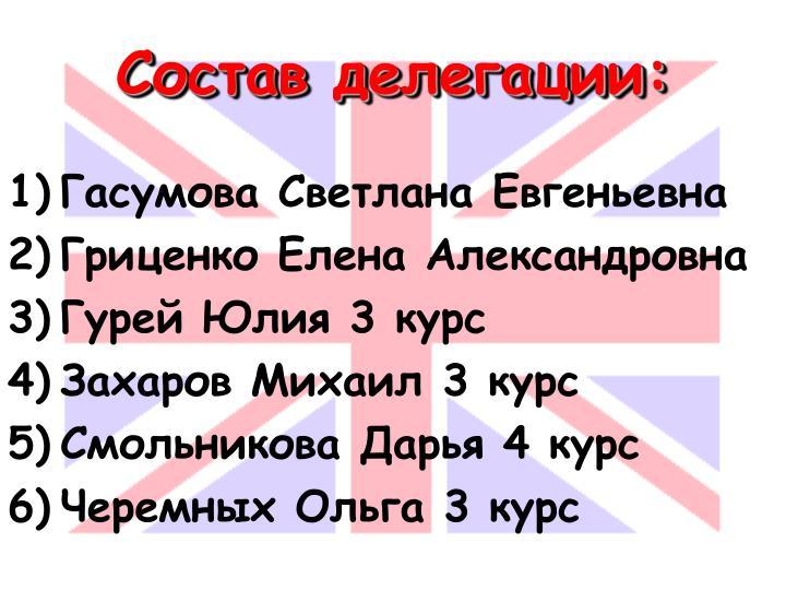 Состав делегации: