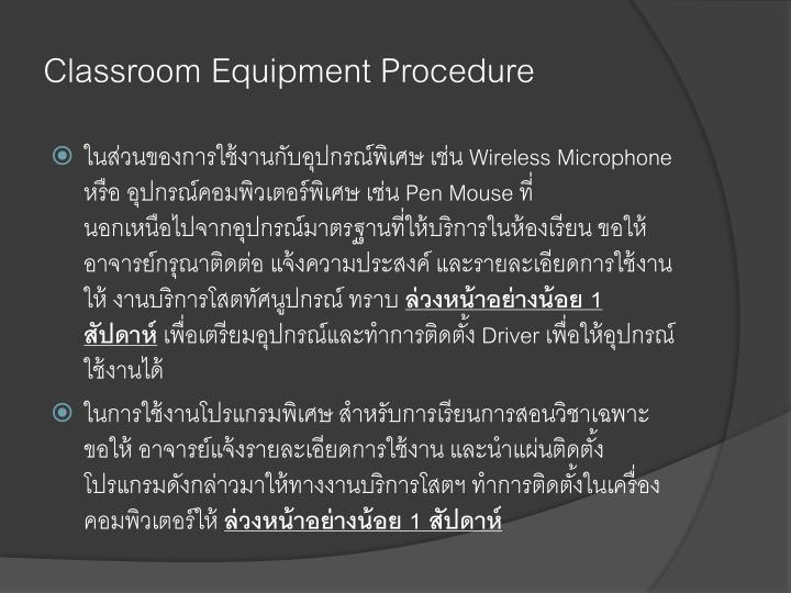 Classroom Equipment Procedure