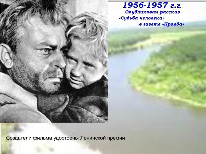 1956-1957 г.г