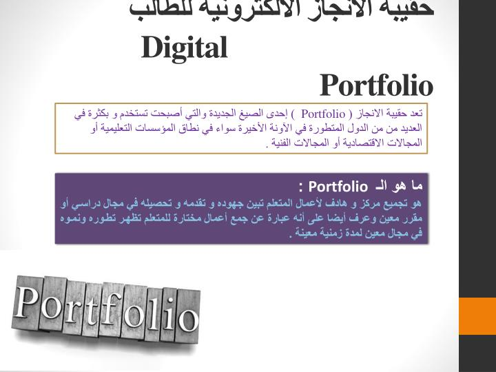 حقيبة الانجاز الالكترونية للطالب