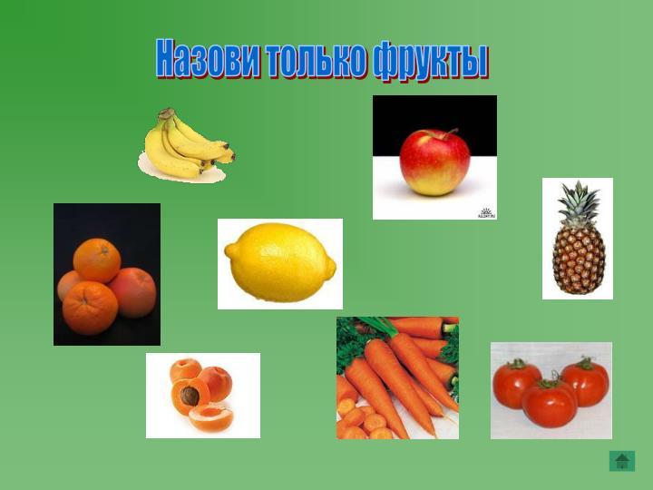 Назови только фрукты