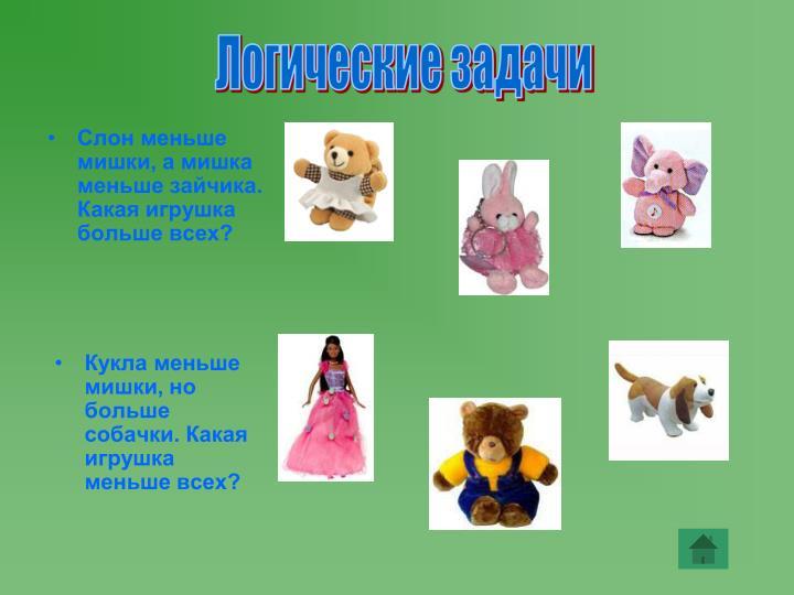 Слон меньше мишки, а мишка меньше зайчика. Какая игрушка больше всех?