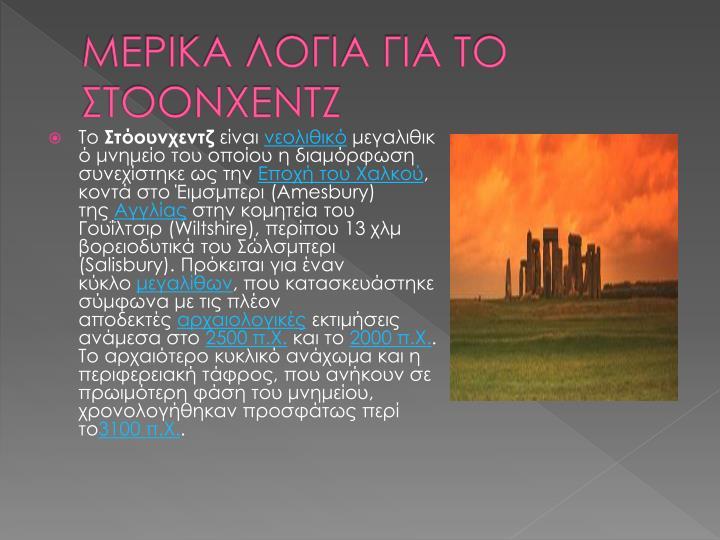 ΜΕΡΙΚΑ ΛΟΓΙΑ ΓΙΑ ΤΟ ΣΤΟΟΝΧΕΝΤΖ