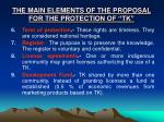 the main elements of the proposal for the protection of tk2