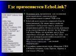 echolink2