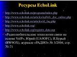 echolink6
