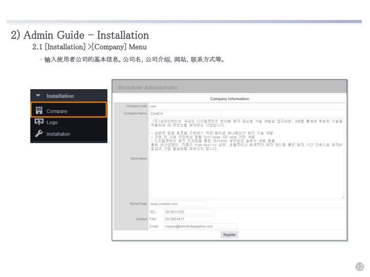 2) Admin Guide - Installation