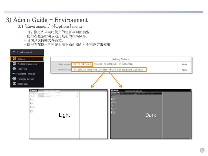 3) Admin Guide - Environment