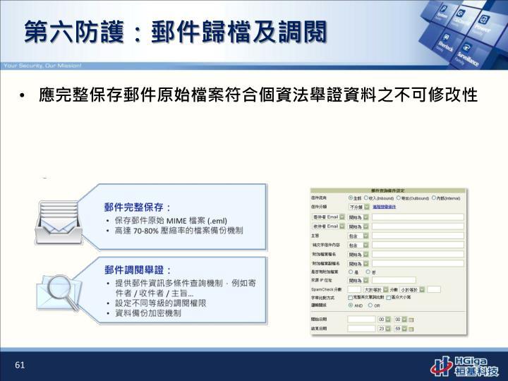 第六防護:郵件歸檔及調閱