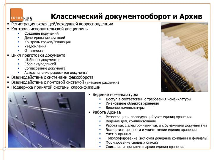 Классический документооборот и Архив