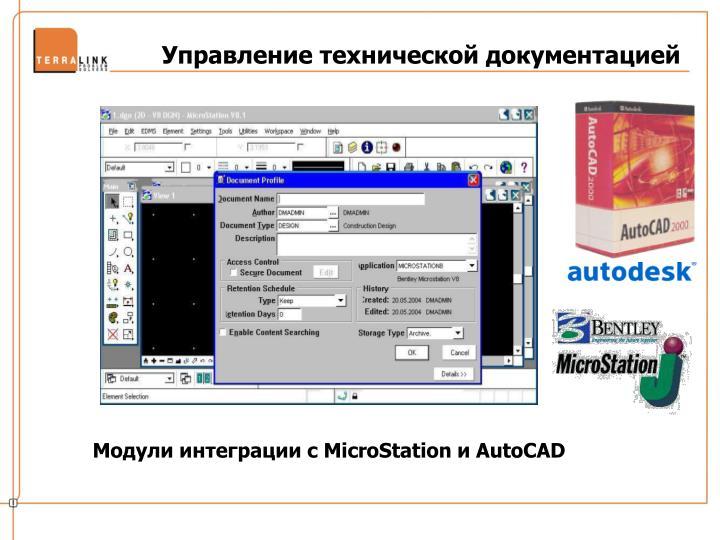 Управление технической документацией