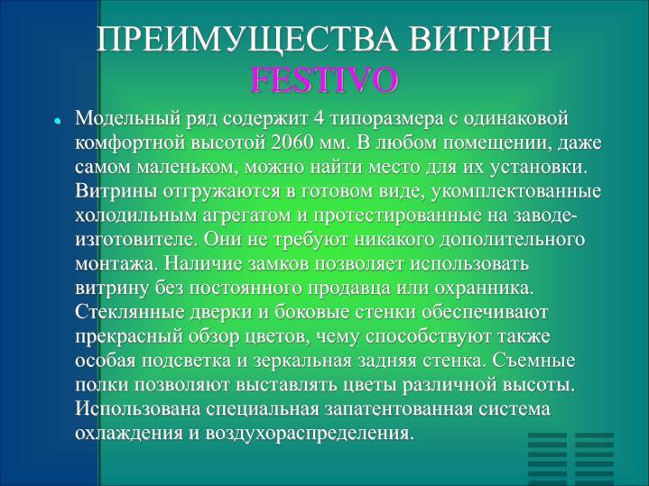ПРЕИМУЩЕСТВА ВИТРИН