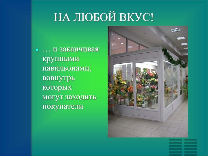 НА ЛЮБОЙ ВКУС!