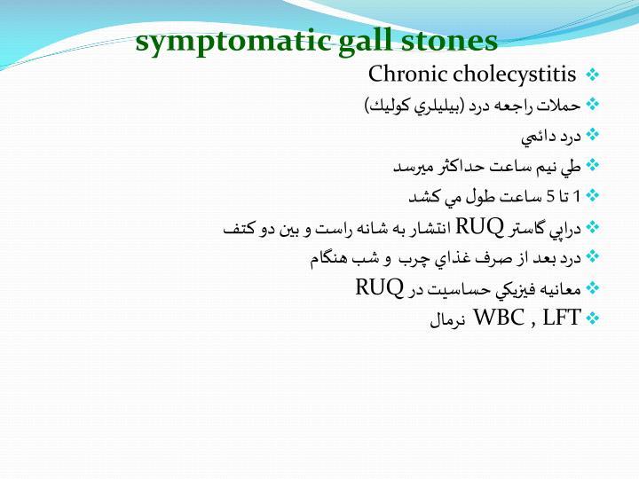 symptomatic gall stones