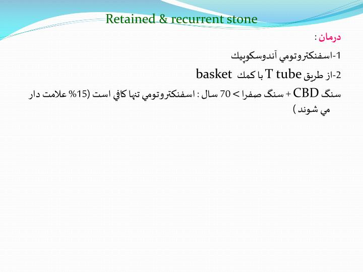 Retained & recurrent stone