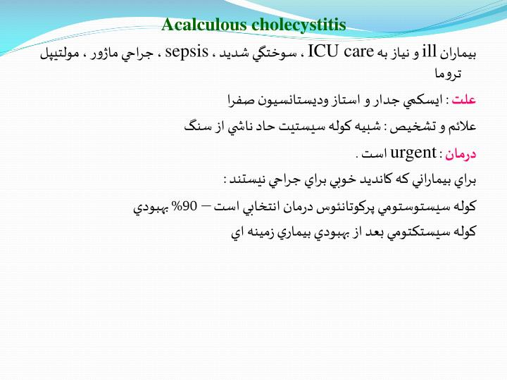 Acalculous cholecystitis