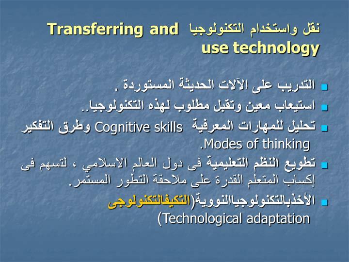 نقل واستخدام التكنولوجيا