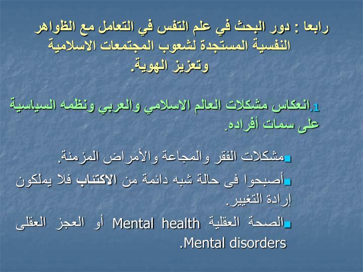 رابعا : دور البحث في علم التفس في التعامل مع الظواهر النفسية المستجدة لشعوب المجتمعات الاسلامية وتعزيز الهوية.