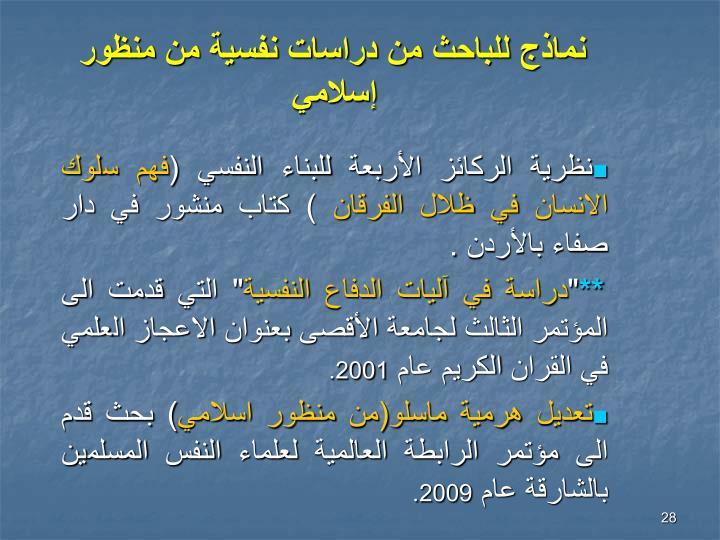 نماذج للباحث من دراسات نفسية من منظور إسلامي
