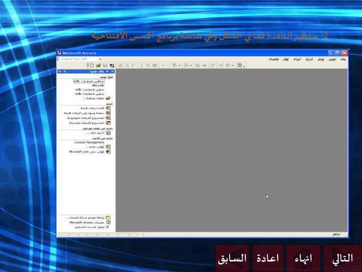 2- ستظهر النافذة كما في الشكل وهي شاشة برنامج أكسس الافتتاحية