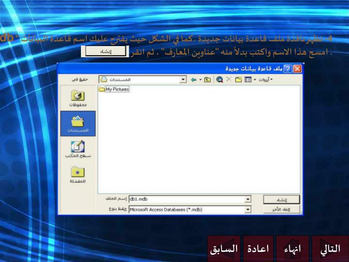 """4- تظهر نافذة ملف قاعدة بيانات جديدة ،كما في الشكل حيث يقترح عليك اسم قاعدة البيانات """""""