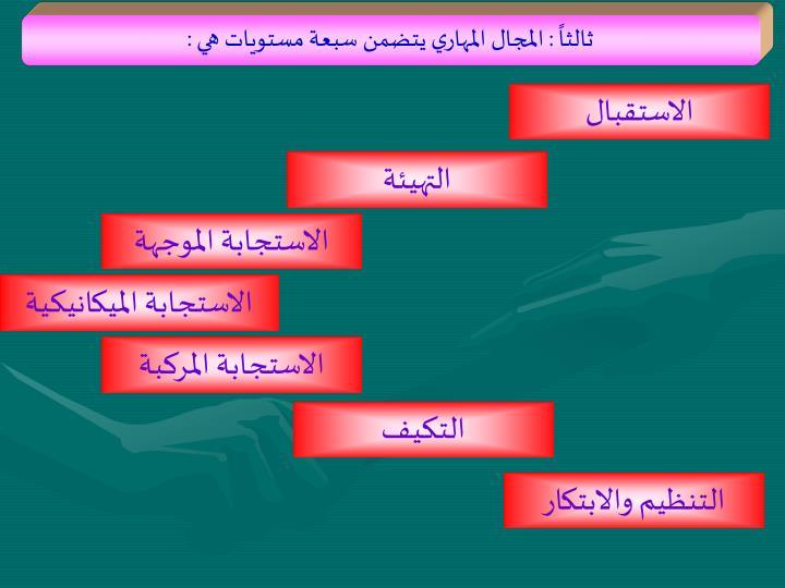 ثالثاً : المجال المهاري يتضمن سبعة مستويات هي :