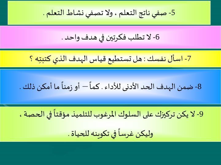 5- صفي ناتج التعلم ، ولا تصفي نشاط التعلم .
