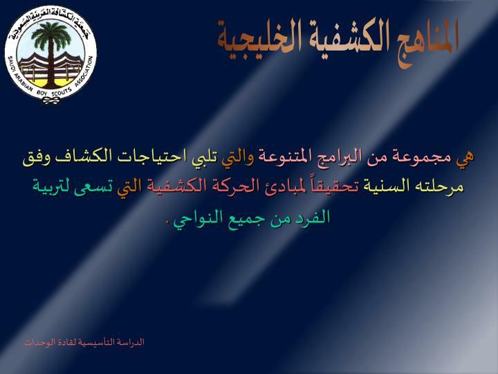 المناهج الكشفية الخليجية