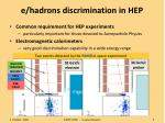 e hadrons discrimination in hep