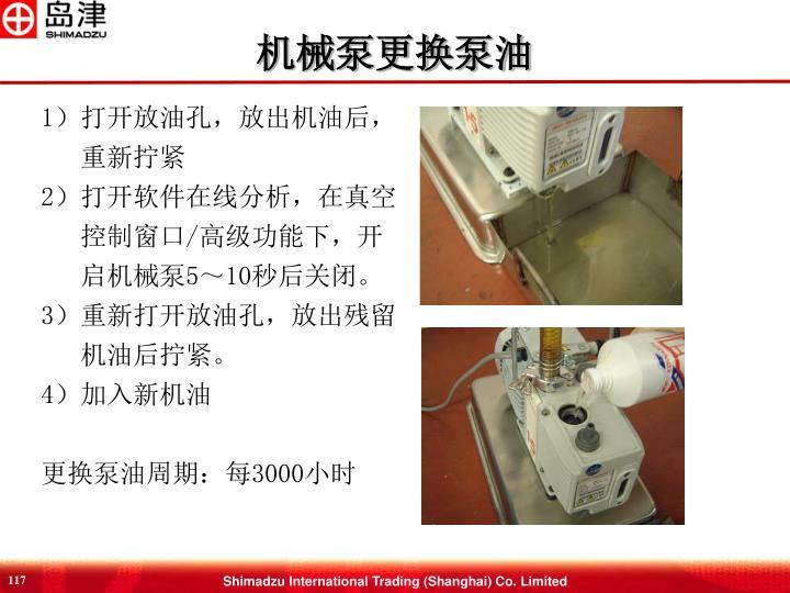 机械泵更换泵油