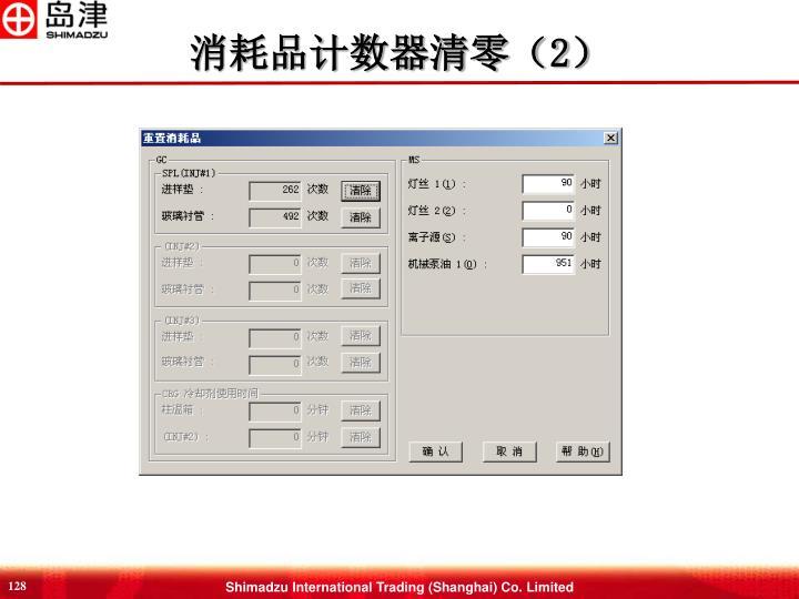 消耗品计数器清零(2)