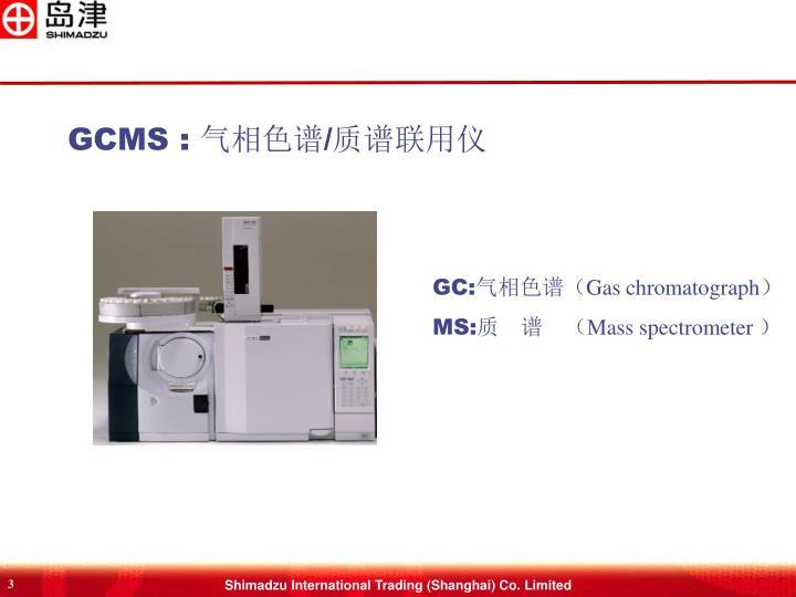 GCMS :