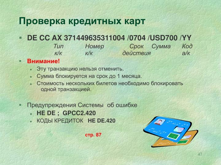 Проверка кредитных карт