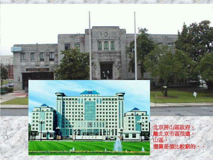 北京房山區政府,
