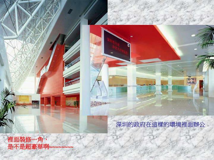 深圳的政府在這樣的環境裡面辦公