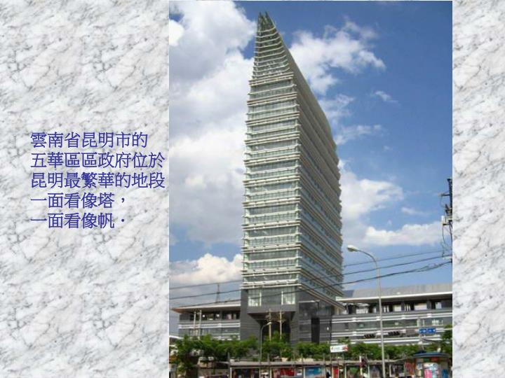 雲南省昆明市的