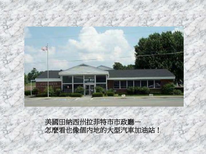 美國田納西州拉菲特市市政廳