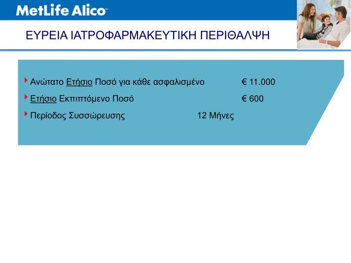 ΕΥΡΕΙΑ ΙΑΤΡΟΦΑΡΜΑΚΕΥΤΙΚΗ