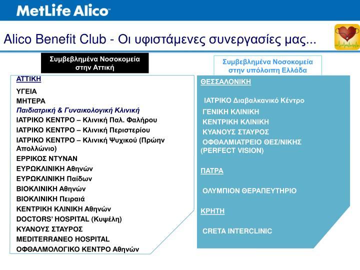 Alico Benefit Club