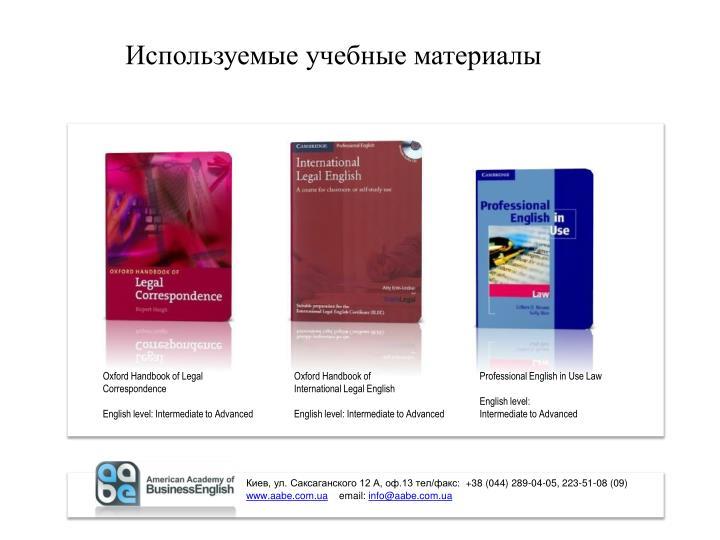 Используемые учебные материалы