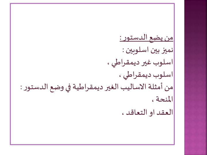 من يضع الدستور :