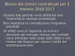 blocco dei rinnovi contrattuali per il triennio 2010 2013