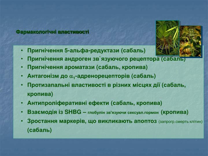 Фармакологічні властивості