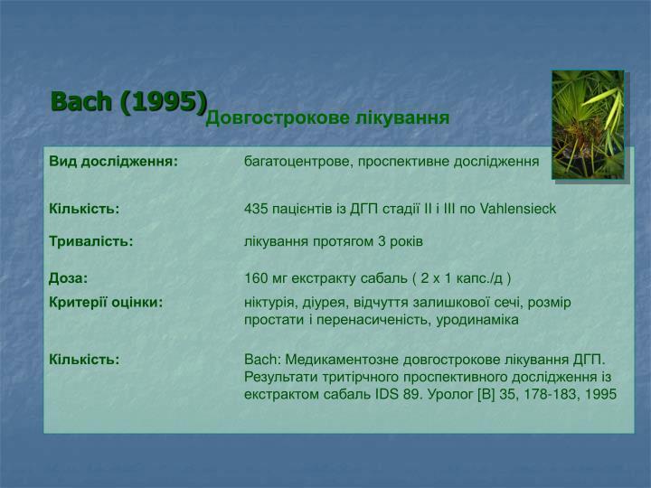 Bach (1995)