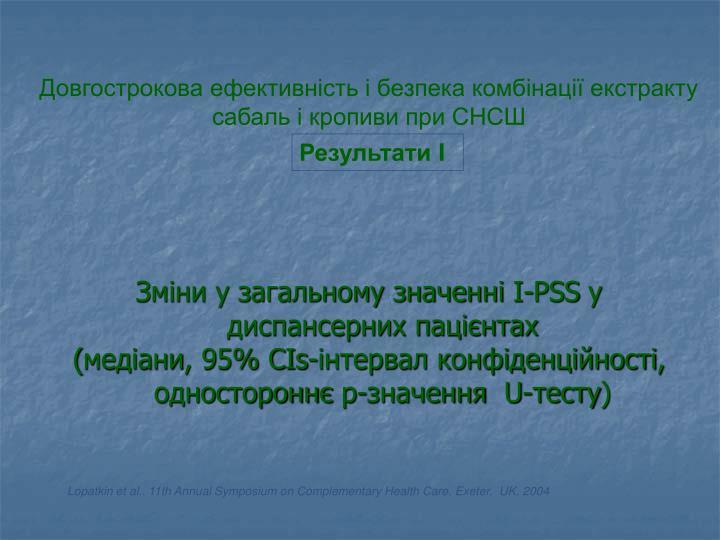 Довгострокова ефективність і безпека комбінації екстракту сабаль і кропиви при СНСШ