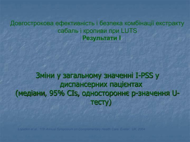 Довгострокова ефективність і безпека комбінації екстракту сабаль і кропиви при