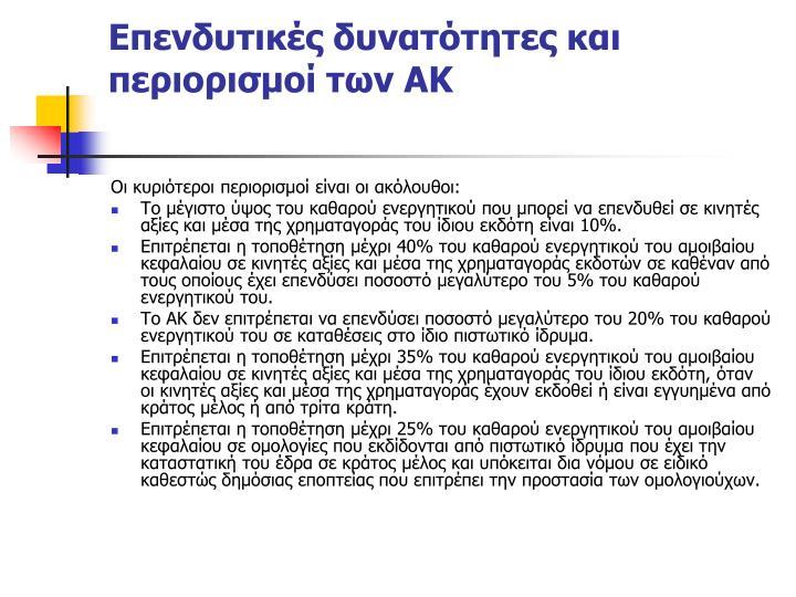 Επενδυτικές δυνατότητες και περιορισμοί των ΑΚ